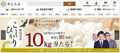 さとふる新米キャンペーン.jpg
