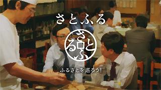 さとふるCM_03.jpg