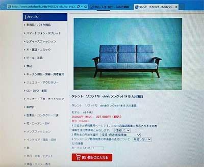 ふるさと納税_偽サイト.jpg