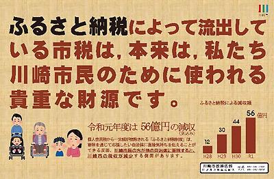 川崎市_ふるさと納税で56億円が流出.jpg