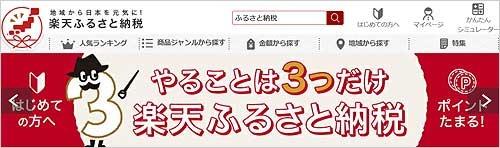 楽天ふるさと納税.jpg