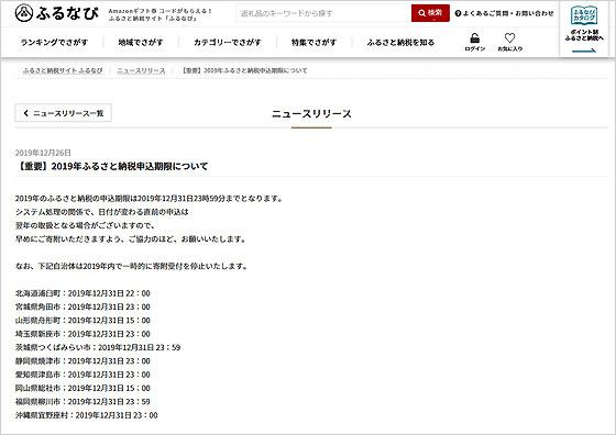 191229_ふるなび.jpg