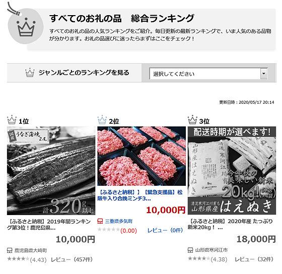 200517_楽天ふるさと納税.jpg