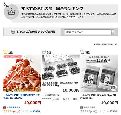 200525_楽天ふるさと納税.jpg