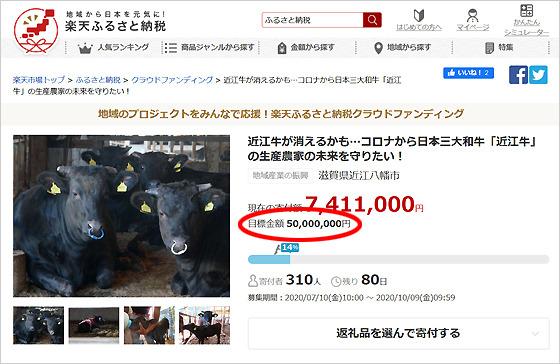 200720_楽天ふるさと納税.jpg