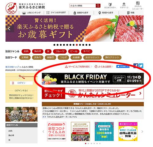 201120-楽天ふるさと納税.jpg