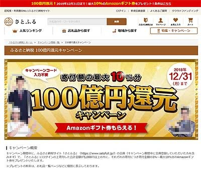 さとふる_100億円還元キャンペーン.jpg