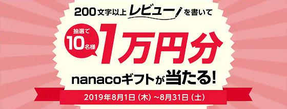 さとふる_お礼品レビュー投稿キャンペーン2019年8月度.jpg