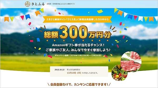 さとふる_会員登録でAmazon300万円.jpg