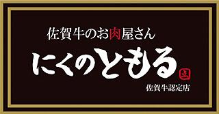 にくのともる_logo.jpg
