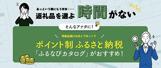ふるなびカタログ.jpg