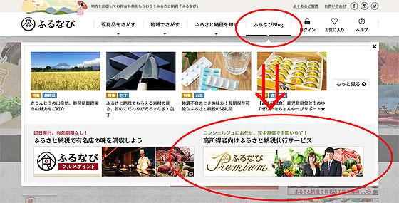 ふるなびBlog.jpg