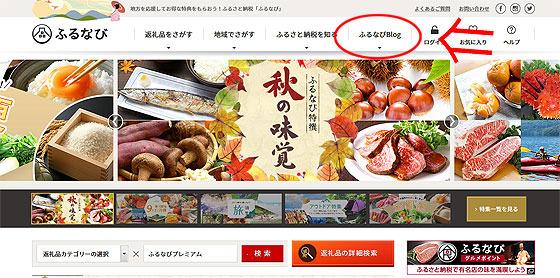 ふるなびTOPページ.jpg