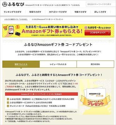 ふるなび_Amazonギフト券キャンペーン.jpg