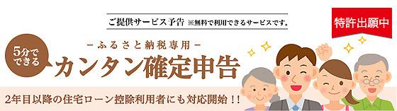 カンタン確定申告_さとふる.jpg