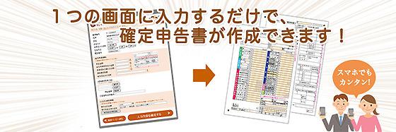 カンタン確定申告_さとふる_02.jpg