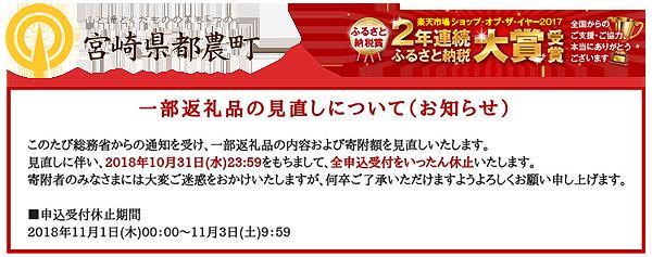 宮崎県都農町20181017お知らせ.png
