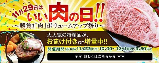 宮崎県都農町_肉ボリュームアップ祭り.jpg