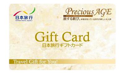 日本旅行ギフトカード.png