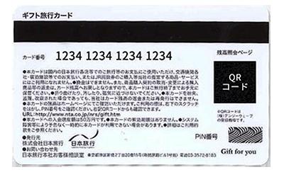 日本旅行ギフトカード02.png