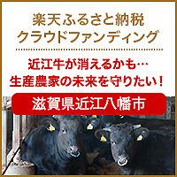 楽天クラウドファンディング_近江牛.jpg