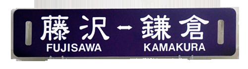 江ノ電行先板.png