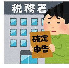 税務署_確定申告.png