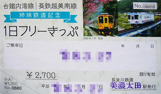 長良川鉄道越美南線1日フリー切符.jpg