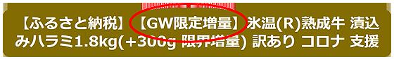 GW限定増量_泉佐野市.png