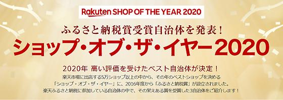 ShopOfTheYear2020.jpg